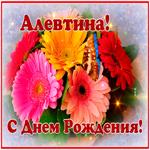 Картинка с днем рождения Алевтина с анимацией