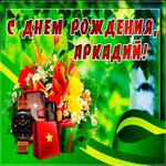 Картинка с днем рождения Аркадий с пожеланиями