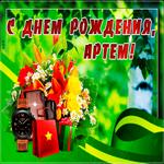 Картинка с днем рождения Артем с пожеланиями