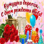 Картинка с днем рождения дорогой куме