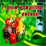 Картинка с днем рождения Кирилл с пожеланиями
