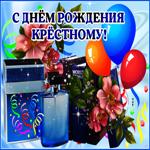 Картинка с днем рождения крестному с подарками