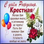 Картинка с днем рождения крестной со стихами