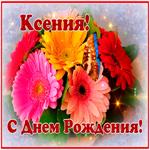 Картинка с днем рождения Ксения с анимацией