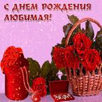 Картинка с днем рождения любимой цветы