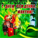 Картинка с днем рождения Максим с пожеланиями