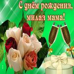 Картинка с днем рождения маме с букетом
