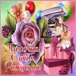 Картинка с днем рождения маме цветы