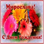 Картинка с днем рождения Мирослава с анимацией