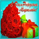 Картинка с днем рождения Мирослава с пожеланиями