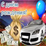 Картинка с днем рождения мужчине с машиной