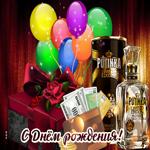 Картинка с днем рождения мужчине с подарками