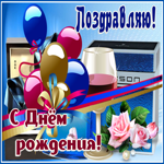 Картинка с днем рождения мужчине с шариками