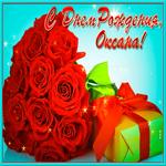 Картинка с днем рождения Оксана с пожеланиями