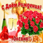 Прекрасной женщине, с днём рождения Оксане