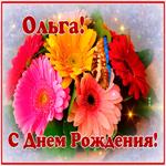 Картинка с днем рождения Ольга с анимацией