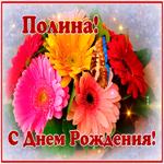 Картинка с днем рождения Полина с анимацией