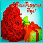 Картинка с днем рождения Роза с пожеланиями