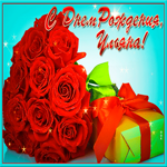 Картинка с днем рождения Ульяна с пожеланиями