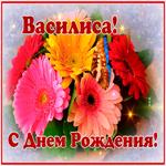 Картинка с днем рождения Василиса с анимацией