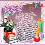 Картинка с днем рождения воспитателю со стихами