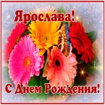 Картинка с днем рождения Ярослава с анимацией