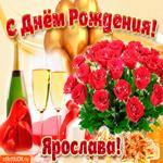 Прекрасной женщине, с днём рождения Ярославе