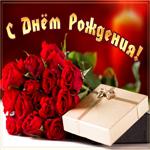 Картинка с днем рождения женщине алые розы