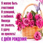 Картинка с днем рождения женщине будь счастливой