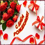 Картинка с днем рождения женщине розы