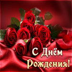Картинка с днем рождения женщине с алыми розами