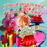 Картинка с днем рождения женщине с деньгами
