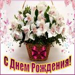 Картинка с днем рождения женщине с корзиной цветов