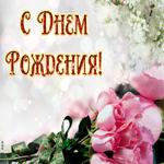 Картинка с днем рождения женщине с нежными цветами