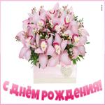 Картинка с днем рождения женщине с цветочками