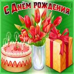 Картинка с днем рождения женщине с тюльпанами