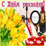 Картинка с днем рождения женщине желтые тюльпаны