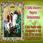 Картинка с Днем Святого Георгия Победоносца со стихами