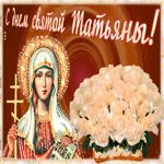 Картинка с днем Святой Татьяны
