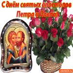 С днём святых апостолов Петра и Павла