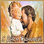 Картинка с днем сыновей для папы