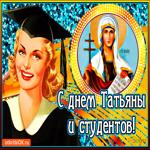 Картинка с днем Татьяны и студентов