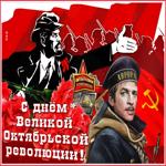 Картинка с днем Великой Октябрьской революции с анимацией