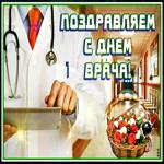 Картинка с днем врача с анимацией