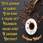 Картинка с добрым утром, наливаем кофе