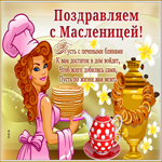 Картинка с Масленицей с текстом