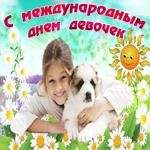 Картинка с международным днем девочек с собачкой