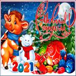 Картинка с Новым Годом с крысой