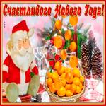 Картинка с новым годом с мандаринками
