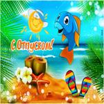 Картинка с отпуском и морем